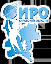 Институт развития образования Кировской области, (КОГОАУ ДПО)