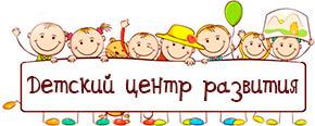 Центр творческого развития и гуманитарного образования детей
