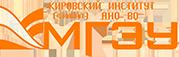 Московский гуманитарно-экономический университет Кировский институт (филиал), (АНО ВО)