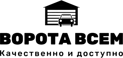 ООО «ВОРОТАВСЕМ» Продажа автоматических ворот