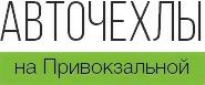 Авто-чехлы на Привокзальной
