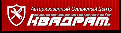 Авторизованный сервисный центр «Квадрат»