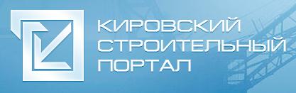 Кировский Строительный Портал