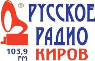 Русское Радио Киров