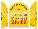 Вятский Базар