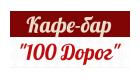 100 дорог, Кафе-бар