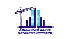 Кировский завод бетонных изделий