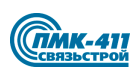 """ПМК-411 """"Связьстрой"""""""