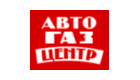 АвтоГазЦентр