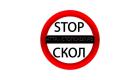 Стоп Скол