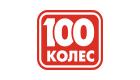 100 колес