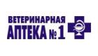 Ветеринарная аптека № 1