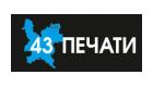 43Печати