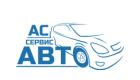 АС-Сервис-Авто