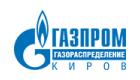 Газораспределение Киров, ОАО, филиал