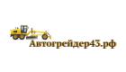 Автогрейдер43.рф