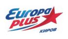 Европа Плюс Киров