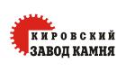 Кировский завод камня