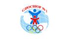 Специализированная детско-юношеская спортивная школа олимпийского резерва № 1 г. Кирова