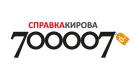 Справка Кирова